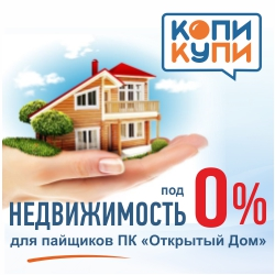 Потребительские программы КопиКупи